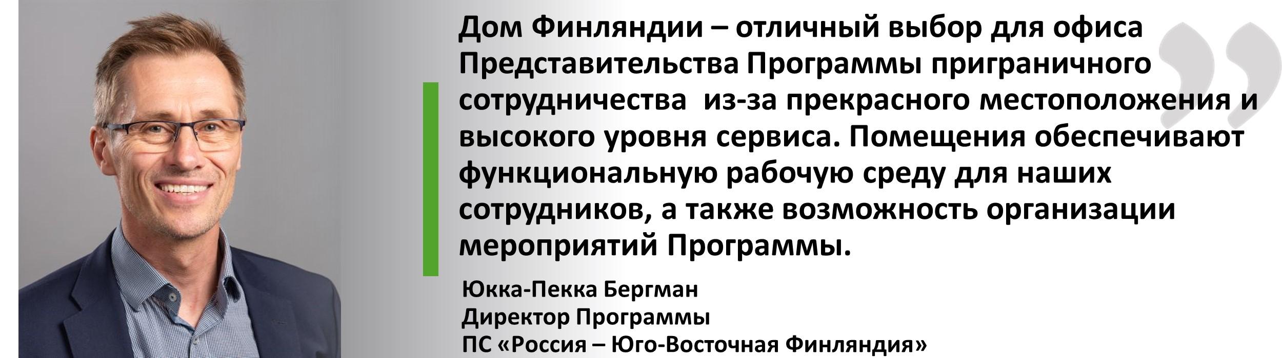 Юкка-Пекка Бергман, Программa ПС «Россия – Юго-Восточная Финляндия»
